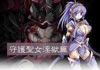 [ULTRA ONE (Zest)] Shugo Seijo Ingokuhen (Shugo Seijo Prism Saber)