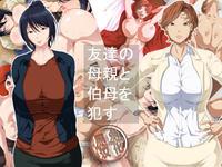 Free Hentai Artist CG Sets Gallery [Tsuboya] Tomodachi no Hahaoya to Oba o Okasu [Chinese] [黑条汉化]