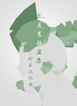 (Azuma Minatu) 东美夏短篇集4 [Chinese] [虾皮汉化组]