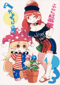 (C90) [Sayakata Kouchakan (Sayakata Katsumi)] Heca-chan to Issho! 3 | Together with Hecaa-chan! 3 (Touhou Project) [English] [FoF]