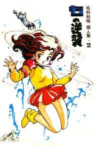 (C32) [UGE Connection (Mouri Kazuaki)] Mouri Kazuaki Kojinshuu 2 Mono Gyakushuu (Various)