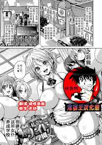 Free Hentai Manga Gallery [Marui Maru] Shiritsu Maid Gakuen (Fuwatoro ♥ Jusei Chuudoku!) [Chinese] [鬼畜王汉化组] [Digital]
