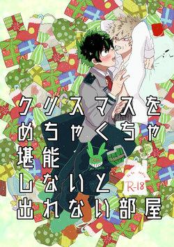 (Bakugoi Dynamite!) [ecru (Kinari Kanny)] Christmas o Mechakucha Tannou Shinai to Derenai Heya (Boku no Hero Academia)