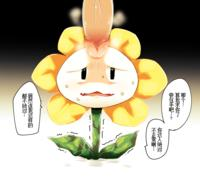 Flowey The Flower E Hentai Galleries