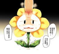 Flowey The Flower E Hentai Galleries