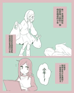 [Serin] Akuma de Tenshi no hanashi | 就是個天使的故事 [Chinese][三色的閃刀姬護國戰線]