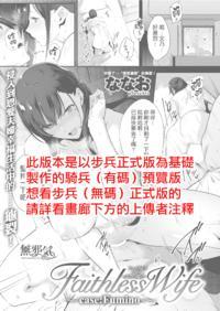 [Nanao] Faithless Wife ~case: Fumino~ (COMIC Shitsurakuten 2018-09) [Chinese] [無邪気漢化組] [Digital]