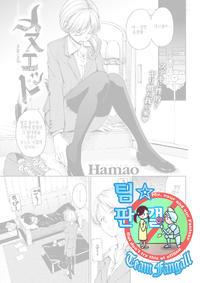 [Hamao] Menuet (COMIC Kairakuten 2017-05) [Korean] [Team Fangall]