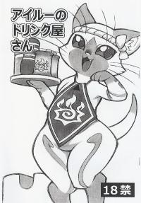 (Fur-st) [Mayoineko (Nakagami Takashi)] Airou no Drinkya-san (Monster Hunter) [Chinese] [Incomplete]
