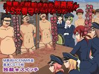 Free Hentai Artist CG Sets Gallery [Dokusai Switch] Enzai de Shuukan Sareta Keimusho ga Do-S Onna-Kanshu Darakedatta