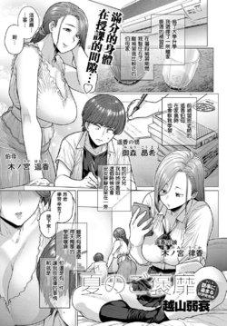 [Etuzan Jakusu] Natsu no Gohoubi (COMIC Anthurium 2019-09) [Chinese] [瓜皮汉化] [Digital]