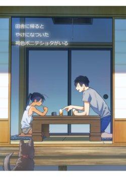 (C94) [Harapekomoodo(bimita)] Inaka ni Kaeru to Yakeni Jiben ni Natsuita Kasshoku Ponytail Shota ga Iru [Chinese] [code183漢化] [Digital]