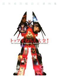 Top GunBuster (Top wo Nerae) Taizen (The Collection of GUNBUSTER DIEBUSTER and more)