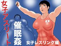 女子アスリート催眠姦 女子レスリング編 jinsuke jap