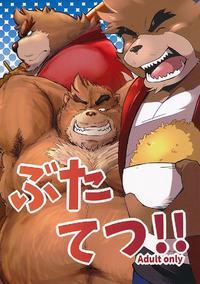 (Kansai! Kemoket 4) [Kotobukiya (kotobuki)] Butatetsu!! (Bakemono no Ko)
