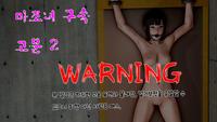 [Honey Select] Masochist Bondage Torture 2 | 마조녀 구속 고문 2 [Korean]