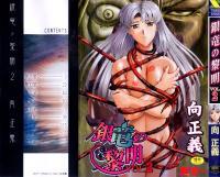 [Mukai Masayoshi] Ginryuu no Reimei | Dawn of the Silver Dragon Vol. 2 [English] [SaHa]