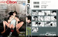よみきりCitron 2014 Autumn