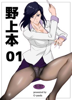 [G-Panda (Midoh Tsukasa)] Nogami Bon 01 (City Hunter) [Digital]