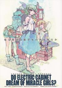 (C82) [ZAZENBEAT (Chihiro)] Denkibako wa Gensou Shoujo no Yume o Miruka ~Do Electric Cabinet Dream Of Miracle Girls?~ (Touhou Project) [Spanish] [Nagato94]