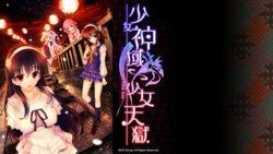 [Lass] Shoujo Shin'iki ~ Shoujo Tengoku -The Garden of Fifth Zoa-