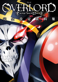 "Anime ""Overlord"" Kanzen Settei Shiryoushuu"