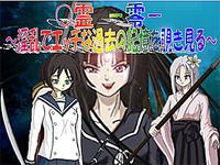 [Kimaira] Ga-Rei -Zero- ~Inran de Ecchi na Kako no Kioku o Nozoki Miru~ (Ga-Rei -Zero-)