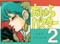 [Lime Green] Ashura Buster 2