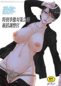 (C92) [MOON RULER (Tsukino Jyogi)] Yuukai: Tokubetsu Jitai Taisaku Kaigi Toukatsu Chouseikan (Re:Creators)[chinese]