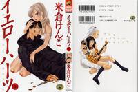 [Yonekura Kengo] The Yellow Hearts 3 Ch.19-20 [English] {Kenren}