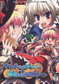 (Reitaisai 7) [Hellfragrance (Utsurogi Angu)] Flandre Scarlet to Himitsu no Kateikyoushi -Yabu- (Touhou Project)
