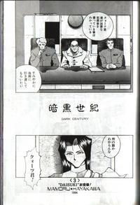 [Ankoku Seiki] Dark Century