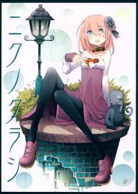 (COMITIA102) [Chroma of Wall (TNSK)] Niku no Kurashi