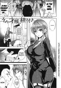 Free Hentai Manga Gallery [Tomohiro Kai] Sono Onna, Himotsuki | On the End of Her Leash (Torokuchism) [French] [Hentai-Trad-Fr]