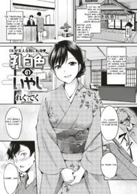 [Regdic] Nyuuhakushoku no Iyashi | Milky-White Colored Healing (COMIC Kairakuten BEAST 2018-02) [English] [Yuzuru Katsuragi] [Digital]
