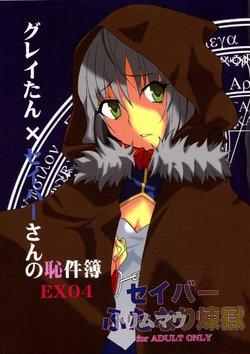(COMIC1☆16) [F.A (Honoutsukai)] Gray-tan x Saber-san no Hajikenbo