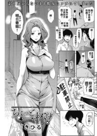 [Kihiru] Chotto Ippai   Let's have a drink. (COMIC HOTMiLK Koime Vol. 3) [Chinese] [太堅持清廉端正才當不上漢化組] [Digital]