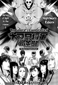 [Amano Ameno] Dai Buta Shougun no Gyakugeki ~Superheroine Taisen~ | Pig General's Counter Attack (COMIC Anthurium 2016-09) [English] {doujins.com}
