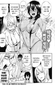 [Ikeshita Maue] Makuai ♥ Fukin Bitch + Mo~tto! TS ♥ Fuckin Bitch | 막간 ♥ 뻐킹 빗치 + 좀~더! TS ♥ 뻐킹 빗치 (Trans Bitch) [Korean]