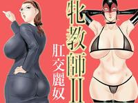 [Jinsukeya (Jinsuke)] Mesu Kyoushi II Koukou Reido [Chinese] [魔劍个人汉化] [Digital]