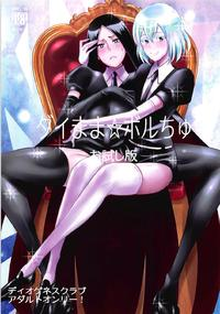 (COMIC1☆13) [Diogenes Club (Haikawa Hemlen)] Diamama Borchu Otameshiban (Houseki no Kuni)