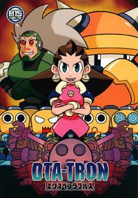[Kigatana (KAZ Huu)] DTA-TRON Expendables (Mega Man Legends) [Digital]
