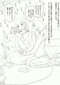 Taneno Namaki - 少年好きな一人暮らし女子が