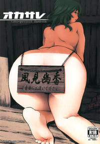 (C84) [Yukikagerou (Kanzume)] Okasare (Touhou Project) [Spanish] [Lanerte]