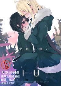 Free Hentai Doujinshi Gallery (C93) [GOUACHE BLUE (Mizushima)] IU - I Love You (Shoujo Shuumatsu Ryokou) [Chinese] [大友同好会]
