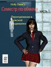 [Holly Dunn] Semester a Broad Ch. 1 [Russian]