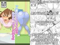 [Maple-go] Hitozuma ga Kou Nattetara Anata, Doushimasu? (Crayon Shin-chan)