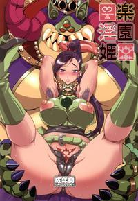 (C93) [YOMOTHUHIRASAKA (bbsacon)] Rakuen In Hime (Dragon Quest XI)