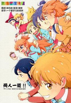 (C93) [Yukirinrin! (Oyu)] Futari de!! | 两人一道!! (Futari wa Precure Splash Star) [Chinese] [加帕里汉化组]