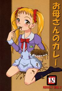 (SC37) [Himitsu Doyoubi (Matsutaka Zon)] Okaasan no Curry (Yes! Precure 5)